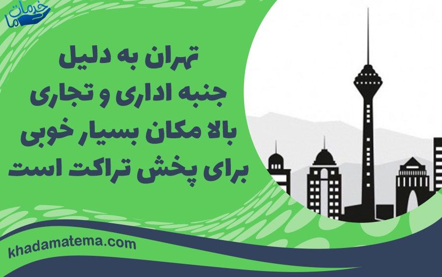 تهران به دلیل جنبه اداری و تجاری بالا مکان بسیار خوبی برای پخش تراکت است