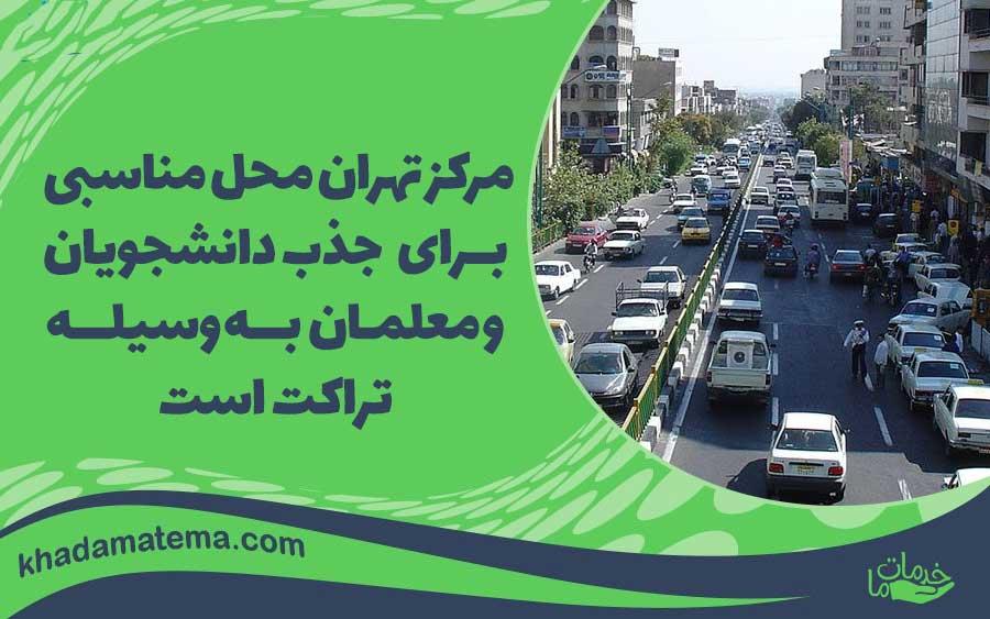 مرکز تهران محل مناسبی برای جذب دانشجویان و معلمان به وسیله پخش تراکت است