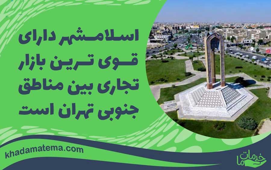 پخش تراکت در اسلامشهر تهران