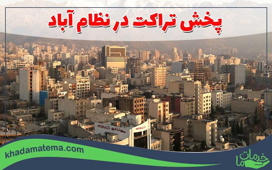 پخش تراکت در نظام آباد