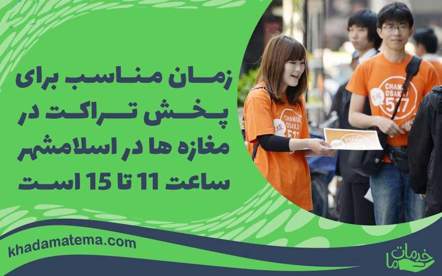 بهترین زمان برای پخش تراکت در اسلامشهر