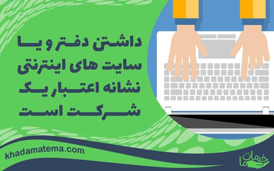 داشتن دفتر و سایت نشانه اعتبار یک شرکت است