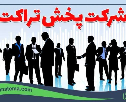 شرکت پخش تراکت در تهران