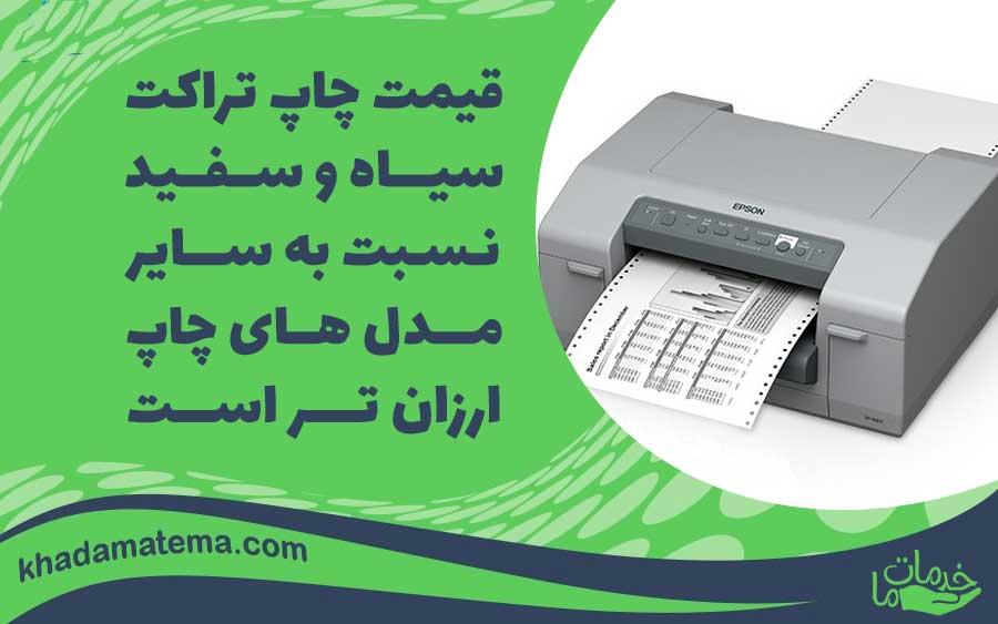 قیمت چاپ تراکت سیاه و سفید نسبت به سایر مدل های چاپ ارزان تر است