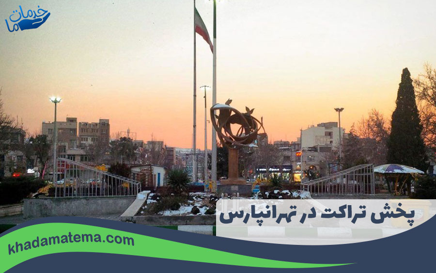 پخش تراکت در تهرانپارس