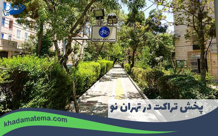 پخش تراکت در تهران نو