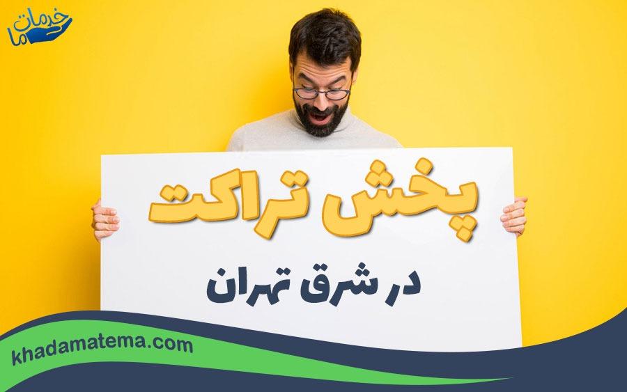 پخش تراکت در شرق تهران