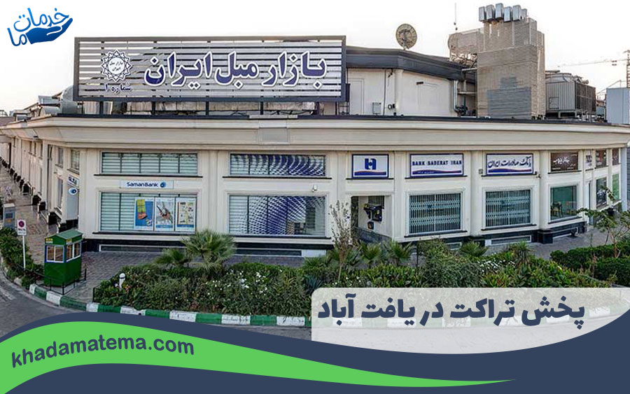 پخش تراکت در یافت آباد