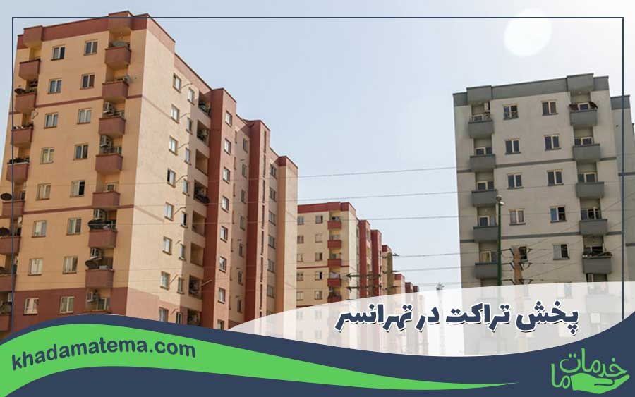 تراکت پخش کن در تهرانسر