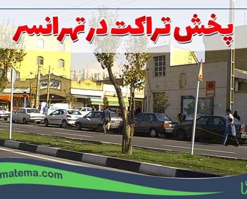 پخش تراکت در تهرانسر