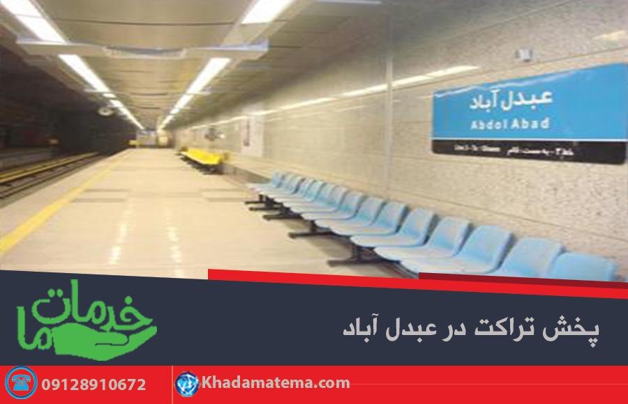 دسترسی های محله عبدل آباد