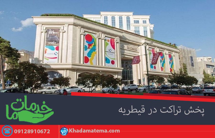 مراکز خرید برای پخش تراکت در قیطریه