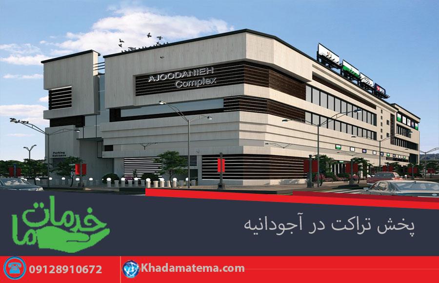 مراکز خرید برای پخش تراکت در آجودانیه