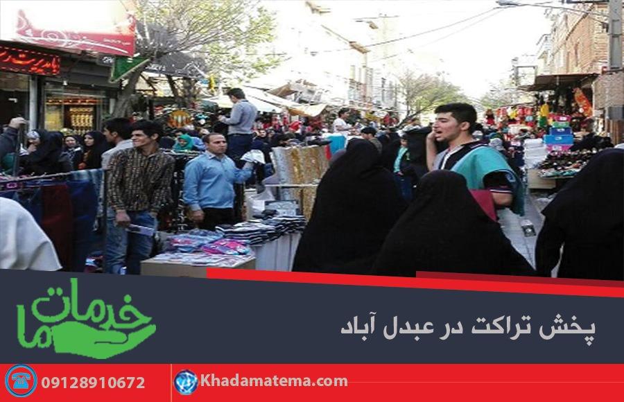 مراکز خرید برای پخش تراکت در عبدل آباد