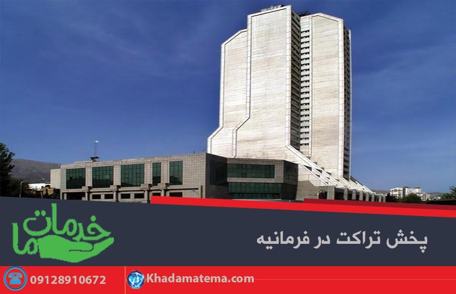 مراکز خرید برای پخش تراکت در فرمانیه