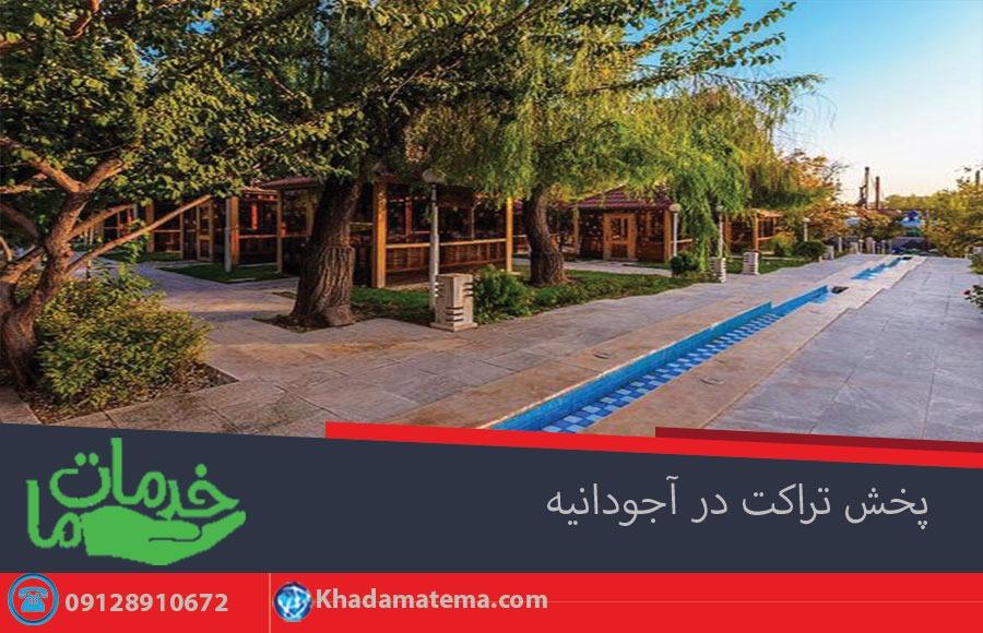 تاریخچه محله آجودانیه